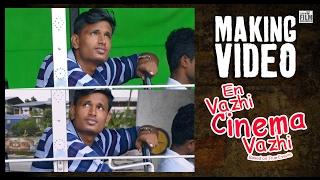 Making of En Vazhi Cinema Vazhi Malayalam Short film| Sanath Sivaraj,Ajith Vishnu,Aravind E Haridas