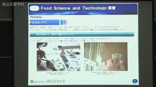 東京海洋大学 平成29年度秋のオープンキャンパス 食品生産科学科 thumbnail