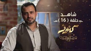 الحلقة 16 - كنوز - مصطفى حسني - EPS 16 - Konoz - Mustafa Hosny