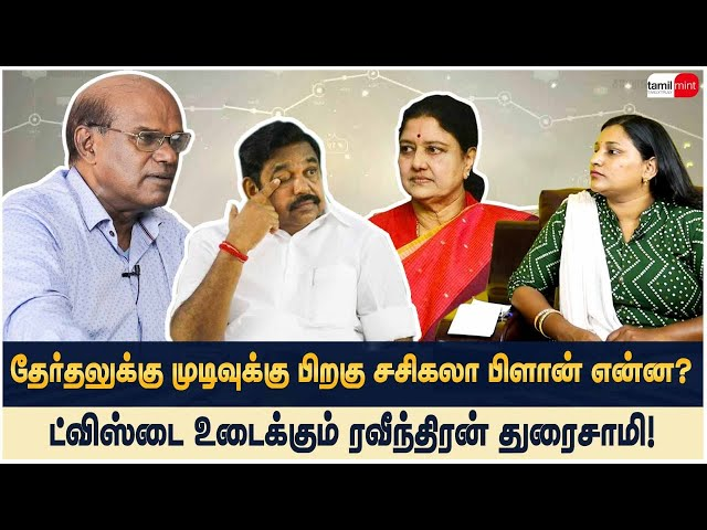 தேர்தல் முடிவுக்கு பிறகு சசிகலா பிளான் என்ன? Raveendran Duraisamy interview| Sasikala| ADMK