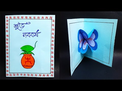 Pohela Boishakh Card: How To Make Handmade Greeting Card For Bengali New Year 1425