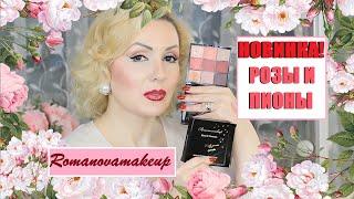 ROSE PEONIES от Romanovamakeup ОБЗОР ПАЛЕТКИ СВОТЧИ И МАКИЯЖ