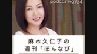 麻木久仁子の週刊「ほんなび」ゆうきまさみ 麻木久仁子の週刊「ほんなび...