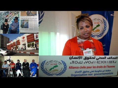 حقوقية تحدر نساء مغربيات من كاميرات كارفور مكناس Carrefour Meknès(ويسلان نيوز)