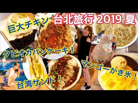 【台湾旅行2】さすが本場台北!タピオカも巨大チキンも全部好き♡ with とぎパパ(3,4日目)とぎもちKOREA