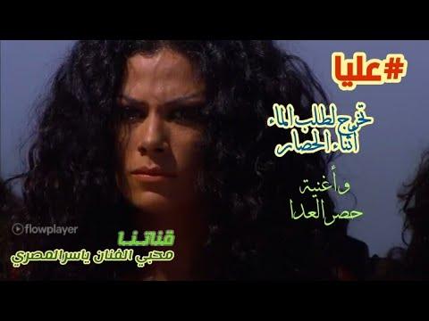 #عليا تخرج لطلب الماء ... واغنية: حصر العدا ... | ياسر المصري وصبا مبارك | عيون عليا