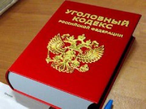 УК РФ, статья 1, Уголовное законодательство Российской Федерации, ФЗ 63, Уголовный Кодекс