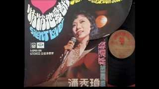 Poon Sow Keng (Pan Xiuqiong) - Lover's Tears  1964   潘秀瓊-情人的眼淚