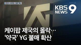 K팝 제국의 몰락…양현석 사퇴에도 '약국' YG 불매 확산 / KBS뉴스(News)