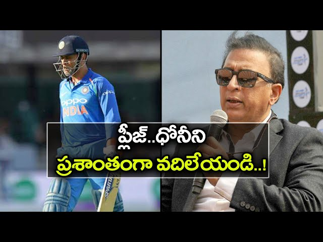 Rules exist for strict enforcement says Gavaskar over Dhoni gloves issue
