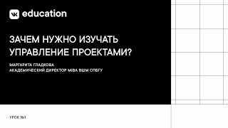 Зачем нужно изучать управление проектами? // Введение в управление IT-проектами