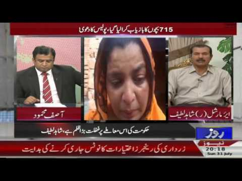 Current Affairs 31 July 2016 - Law an Order Situation in Punjab