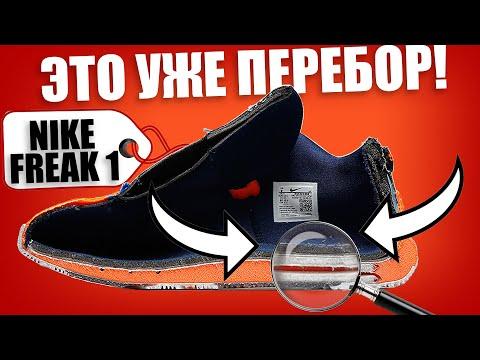Nike Zoom Freak 1, ЧТО ВНУТРИ | Первые впечатления о кроссовках