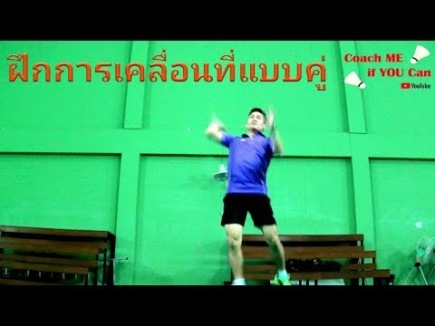 ฝึกการเคลื่อนตัวในประเภทคู่ #Coachmeifyoucan #Badminton #สอนแบดมินตัน
