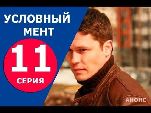 УСЛОВНЫЙ МЕНТ 11СЕРИЯ. На высоте (сериал 2019). Премьера. Анонс и дата выхода