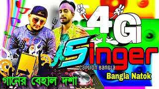 4G Singer Pagla Song New Song Comedy Video Sylheti Natok Funny Video Caption Bangla Natok  2K21