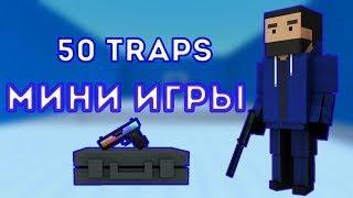 Обучение 50 Traps з 15 до 30:-)