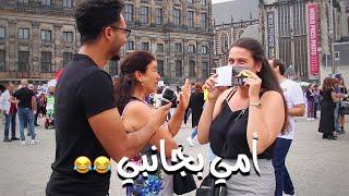 ما هي أكبر كذبة كذبتها على أبوك أو أمك؟ أسئلة من الشارع في هولندا