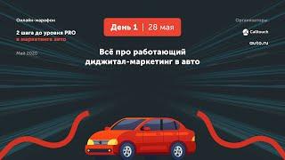 Онлайн-марафон «2 шага до уровня PRO в маркетинге авто».  День 1