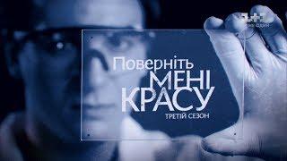 Історія Марини Стратієвської. Поверніть мені красу. 3 сезон 3 випуск