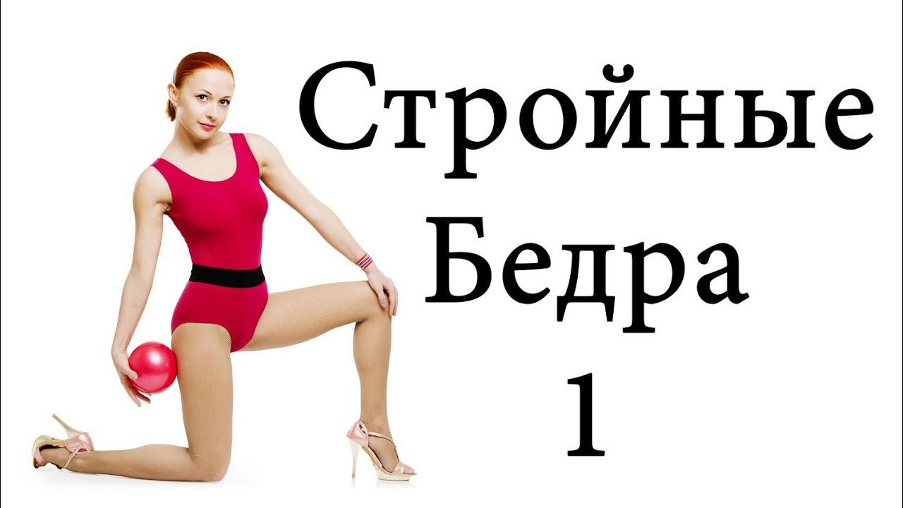 упражнения для похудения ног и бедер видео