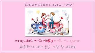 [Thai Karaoke/Thaisub] Good old days (그날처럼) - JANG DEOK CHEOL