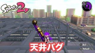 スプラトゥーン2【新バグ】天井バグ splatoon2 glitch thumbnail