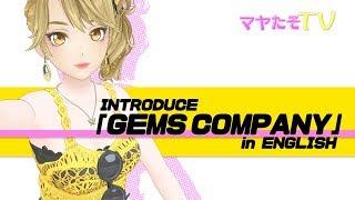 【INTRODUCE】GEMSCOMPANY【ENGLISH ONLY】