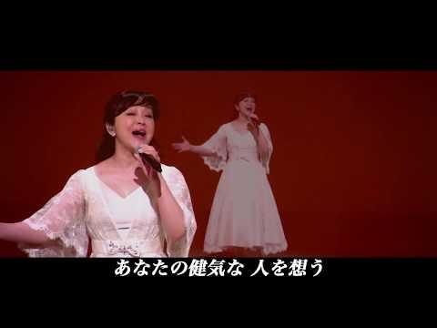 岩崎宏美の新曲「絆」は、最愛の息子を残して逝ってしまった母の気持ち。 お笑い芸人アップダウンのメンバー竹森巧氏が彼の友人のために作っ...