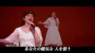 岩崎宏美の新曲「絆」は、最愛の息子を残して逝ってしまった母の気持ち...