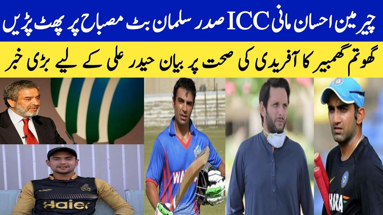 Download Chairmain Ehsan Mani ICC President | Salman But Angry on Misbah | Guhatam  on Shahid Afridi Health