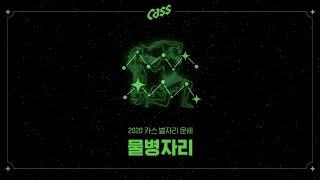 [Cass] 2020년 별자리 운세 - 물병자리 편