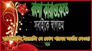 Pagol Mon (for sell ) singer by=DJ Rahat Feat Dilruba Khan【Bangla Karaoke With Lyrics】
