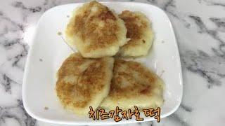 [아이들과 만들수 있는 음식#2] 치즈감자호떡(Chee…