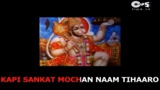 Sankat Mochan Naam Tiharo by Narendra Chanchal - with Lyrics - Hanumanji Ashtak Sing Along