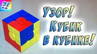 Узоры на Кубике Рубика 3x3. Узор Куб в Кубе. Patterns on the Rubik's Cube.