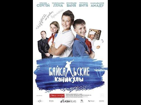 Байкальские Каникулы 2016