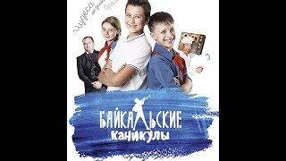 Байкальские Каникулы 2016 год
