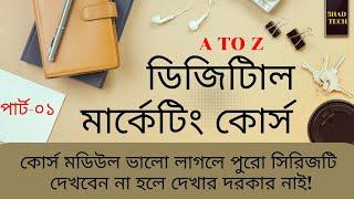 Digital marketing course in Bangla tutorial (Class: 1) LEDP Digital Marketing