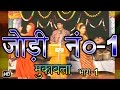 Download Bhojpuri Muqabla-Jodi Number 1 Part 1 - Dilip Giri, Lungad Vyas MP3 song and Music Video