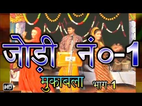 जोड़ी नम्बर 1 भाग  1|| Dilip Giri, Lungad Vyas || Bhojpuri Muqabla || Birha Dangal