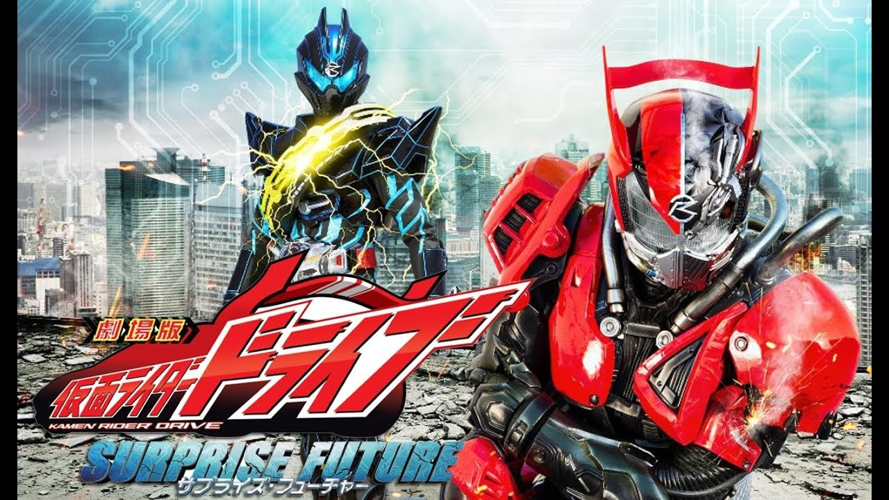 Kamen Rider Drive Movie SURPRISE FUTURE ~Theatre Commercial & Sound Intro~  Version  2