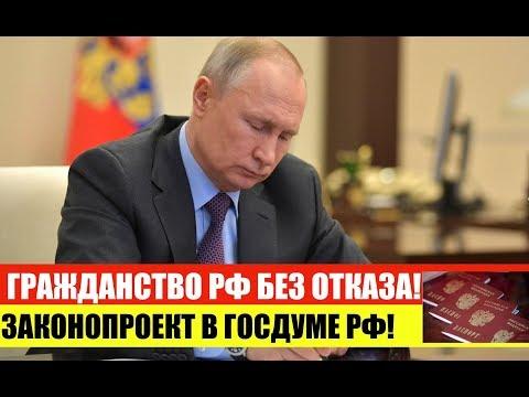 СРОЧНО! ДЛЯ ВСЕХ ИНОСТРАННЫХ ГРАЖДАН! ГРАЖДАНСТВО РФ без ОТКАЗА ОТ ИНОСТРАННОГО. ЗАКОН В ГОСДУМЕ!