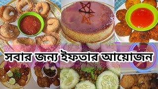 সবার জন্য ইফতার আয়োজন করলাম, আলহামদুলিল্লাহ   Bangladeshi Iftar Preparation   Bangladeshi Vlogger