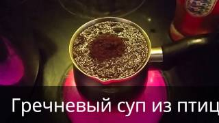 Гречневый суп из птицы