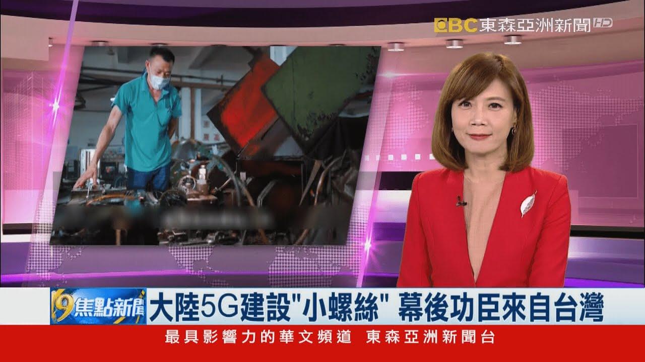 大陸5G建設「小螺絲」 幕後功臣來自台灣