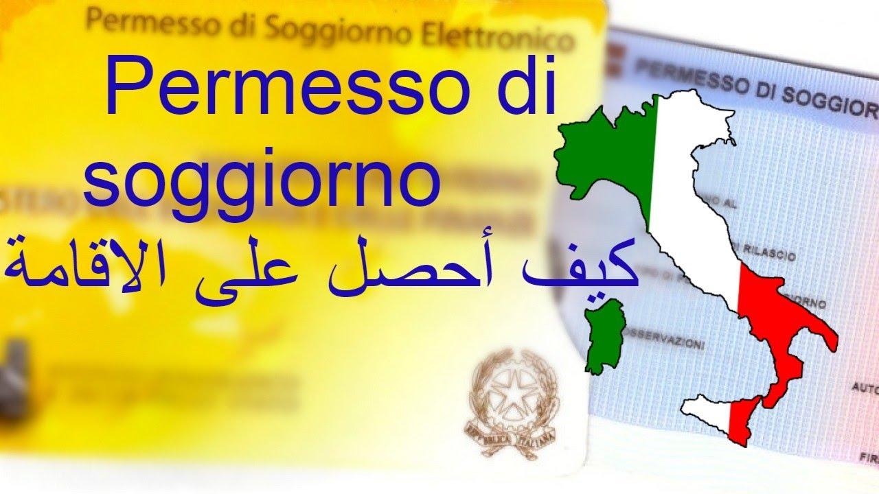 كيف احصل على الاقامة 🇮🇹(الدراسة في ايطاليا )Il permesso di ...