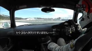 2016.1.21 S-4B 参考タイム2'01.23 FSWでテスト走行。 あべたか号追走...