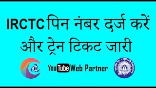 indian railway reservation - IRCTC Rail Connect App