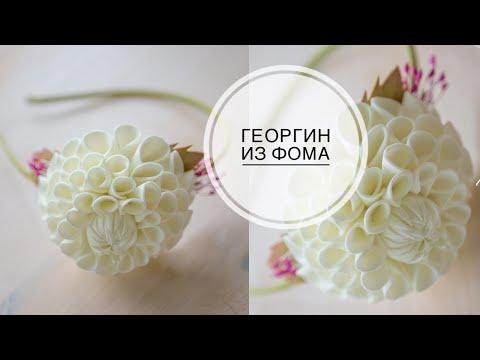 Нарядный ободок с георгином на 1 сентября своими руками - DIY Tsvoric -rim With Dahlias
